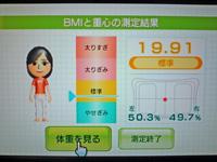 Wii Fit Plus 2011年8月27日のBMI 19.91