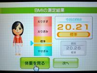 Wii Fit Plus 2011年9月3日のBMI 20.21