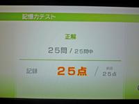 Wii Fit Plus 2011年9月3日のバランス年齢
