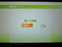 Wii Fit Plus 2011年9月4日のバランス年齢 22歳 敏捷性テスト結果 23問