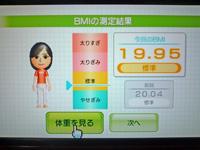 Wii Fit Plus 2011年9月5日のBMI 19.95