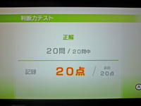 Wii Fit Plus 2011年9月6日のバランス年齢 20歳 判断力テスト結果 20点