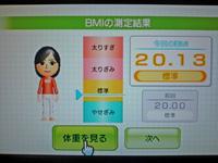 Wii Fit Plus 2011年9月9日のBMI 20.13