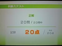 Wii Fit Plus 2011年10月6日のバランス年齢 20歳 判断力テスト結果 20点