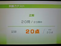 Wii Fit Plus 2011年10月23日のバランス年齢 22歳 判断力テスト結果 20点