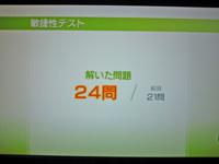 Wii Fit Plus 2011年10月31日のバランス年齢 22歳 敏捷性テスト 解いた問題 24問