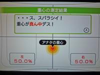 Wii Fit Plus 2011年11月1日