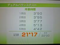 Wii Fit Plus 2011年11月6日のバランス年齢 30歳 デュアルバランステスト結果 21