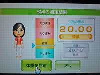 Wii Fit Plus 2011年11月7日のBMI 20.00