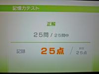 Wii Fit Plus 2011年11月10日のバランス年齢 20歳 記憶力テスト結果 25点