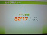Wii Fit Plus 2011年11月15日のバランス年齢 31歳 動作予測テスト結果 キープ時間32