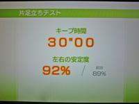 Wii Fit Plus 2011年11月19日のバランス年齢 26歳 片足立ちテスト結果 キープ時間30