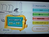 Wii Fit Plus 2011年11月20日の運動時間