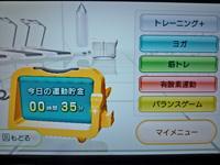 Wii Fit Plus 2011年11月23日の運動時間