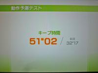 Wii Fit Plus 2011年11月23日のバランス年齢 24歳 動作予測テスト結果 キープ時間 51