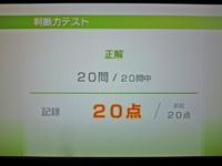 Wii Fit Plus 2011年11月24日のバランス年齢 33歳 判断力テスト結果 20点
