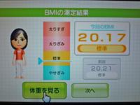 Wii Fit Plus 2011年12月02日のBMI 20.17