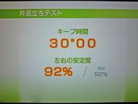 Wii Fit Plus 2011年12月02日のバランス年齢 22歳 片足立ちテスト結果 キープ時間30