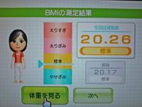 Wii Fit Plus 2011年12月03日のBMI 20.26