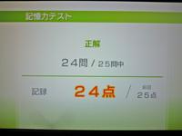 Wii Fit Plus 2011年12月03日のバランス年齢 24歳 記憶力テスト結果 24点