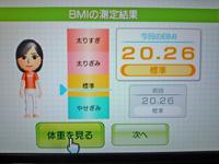 Wii Fit Plus 2011年12月05日のBMI 20.26