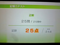 Wii Fit Plus 2011年12月05日のバランス年齢 20歳 記憶力テスト結果 25点