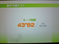 Wii Fit Plus 2011年12月07日のバランス年齢 32歳 動作予測テスト結果 キープ時間43