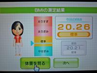 Wii Fit Plus 2011年12月08日のBMI 20.26