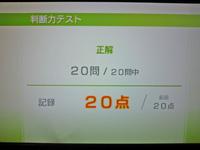 Wii Fit Plus 2011年12月08日のバランス年齢 20歳 判断力テスト結果 20点