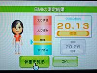 Wii Fit Plus 2011年12月09日のBMI 20.13