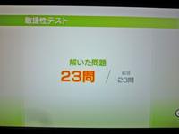 Wii Fit Plus 2011年12月10日のバランス年齢 22歳 敏捷性テスト結果 解いた問題 23問