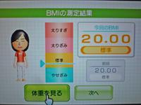 Wii Fit Plus 2011年12月13日のBMI 20.00