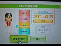 Wii Fit Plus 2011年12月18日のBMI 20.43