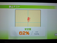 Wii Fit Plus 2011年12月18日のバランス年齢 29歳 静止力テスト結果 安定度62%