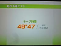 Wii Fit Plus 2011年12月18日のバランス年齢 29歳 動作予測テスト結果 キープ時間 49