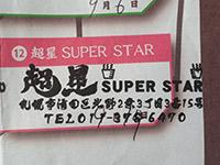 超星スタンプ