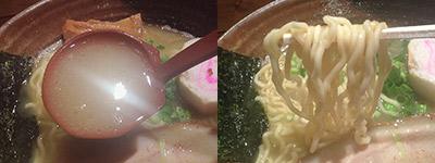 木蓮鶏白湯1