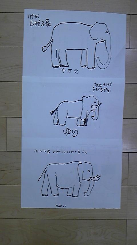 素敵なゾウ