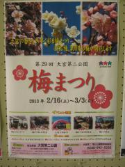 oomiya130226-102.jpg