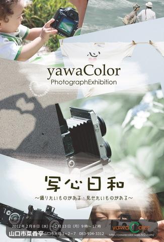 shashinbiyoriDM-thumbnail2.jpg