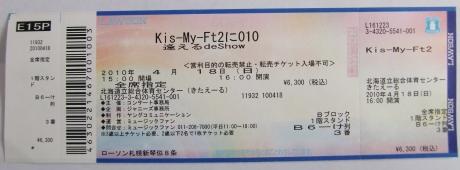 Kis-My-Ft2に010 逢えるde Show