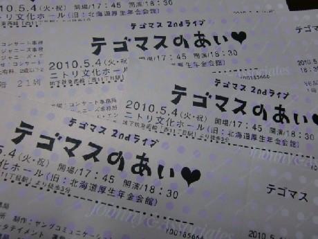 テゴマス 2nd ライブ