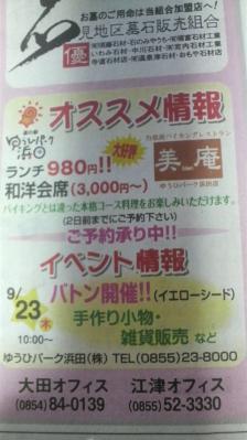 100923ゆうひバトン広告