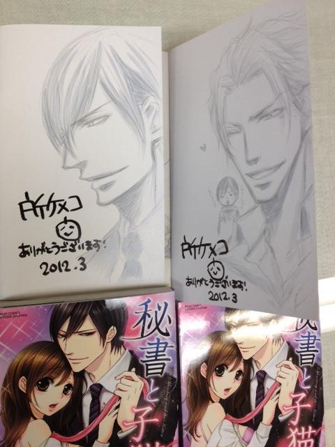 tokoro_sign2.jpg
