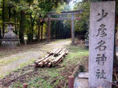 少彦名神社10