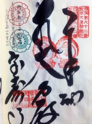 62番宝寿寺