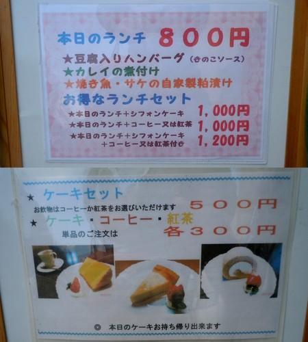 吉田さん家の台所メニュー