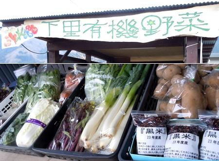 下里有機野菜 直売所!