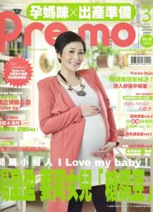 Premo香港版(表紙)