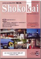 商工会book_Dec,2011